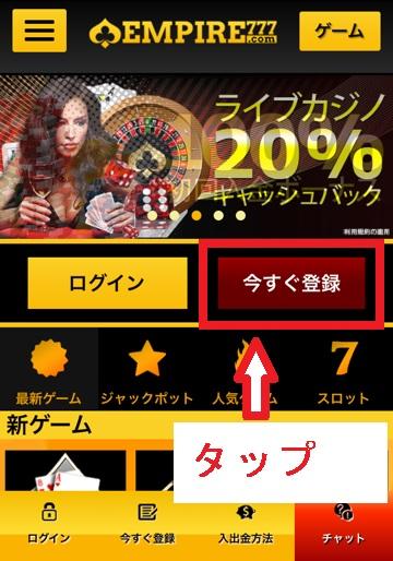 エンパイア777 スマホ 登録方法 オンラインカジノ