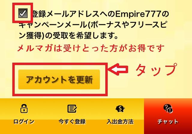 エンパイア777 スマホ オンラインカジノ 登録方法