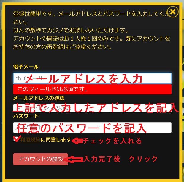 エンパイア777 登録方法 パソコン オンラインカジノ