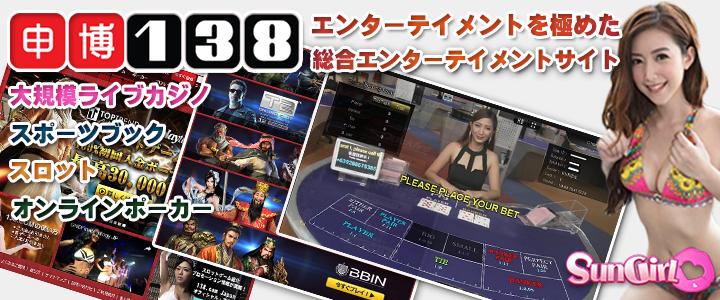 138com オンラインカジン 大規模ライブカジノ