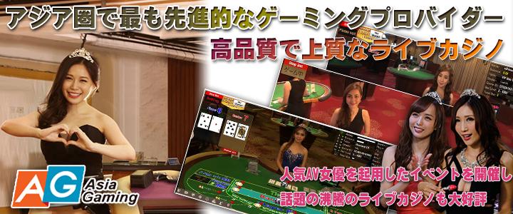 アジアゲーミング オンラインカジノ ライブカジノ