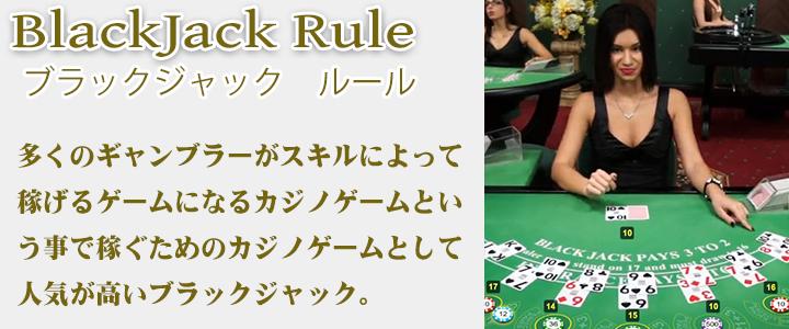 ブラックジャック ルール カジノゲーム