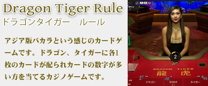 ドラゴンタイガー ルール カジノゲーム