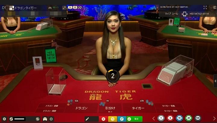 ドラゴンタイガー オンラインカジノ ルール カジノゲーム