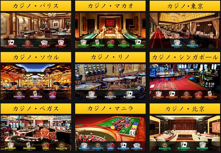 エンパイア777 ライブカジノ オンラインカジノ