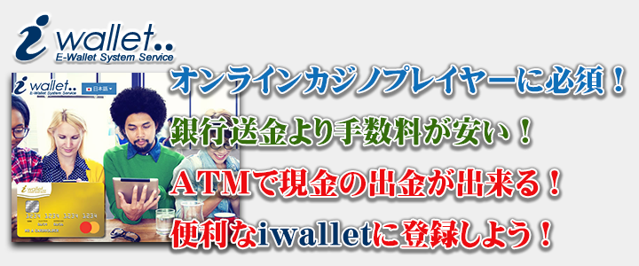 iwallet オンラインカジノ入出金