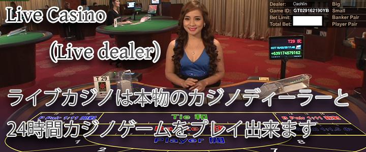 ライブカジノ ライブディーラー オンラインカジノ