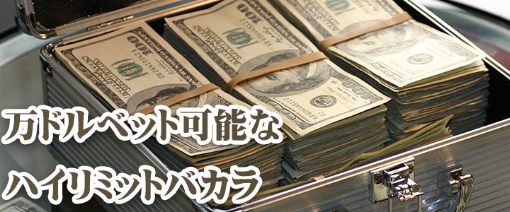 ハイリミットバカラ 万ドルベット オンラインカジノ エンパイア777