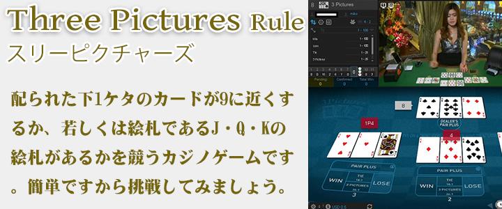 Three pictures ルール オンラインカジノ カジノゲーム