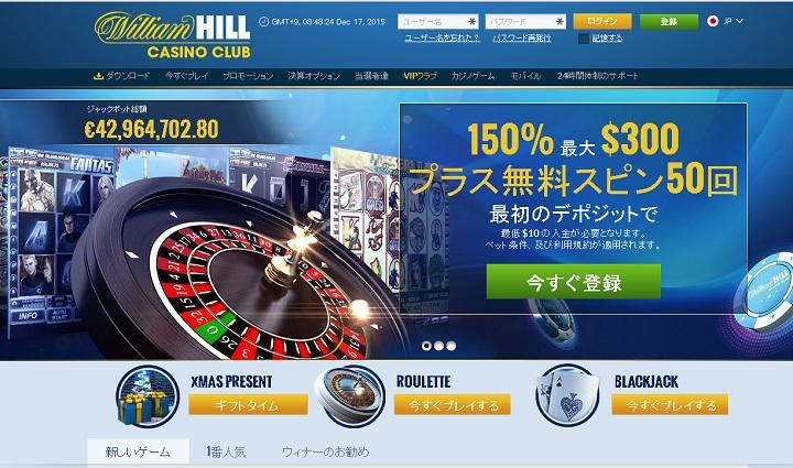 ウィリアムヒルカジノクラブ プレイテック系カジノ オンラインカジノ