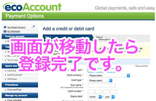 ecopayz オンラインカジノ 出金方法
