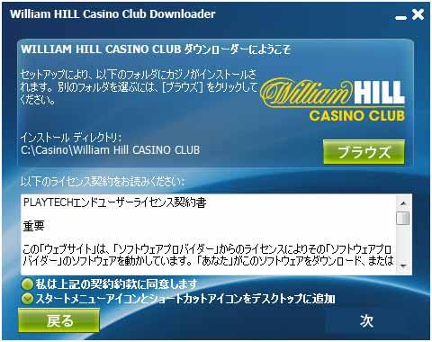 ウィリアムヒルカジノクラブ 登録方法 パソコン