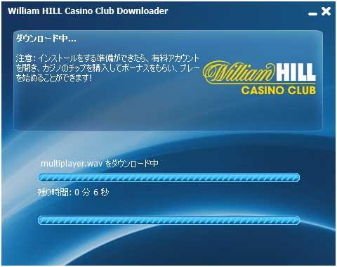 ウィリアムヒルカジノクラブ プレイテック パソコン登録方法