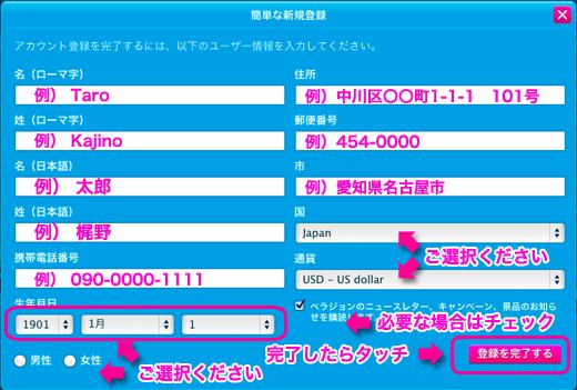 ベラジョン登録方法 パソコン オンラインカジノ