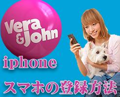 ベラジョンカジノ 登録方法 スマホ iphone アンドロイド