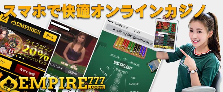 エンパイア777 スマホ対応オンラインカジノ