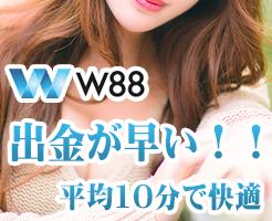 W88 オンラインカジノ 出金スピード早い