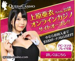 オンラインカジノ 上原亜衣 クイーンカジノ
