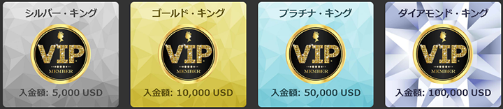 クイーンカジノ VIP制度