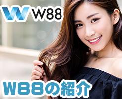 W88 登録方法 オンラインカジノ