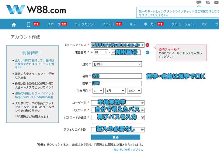 w88登録方法
