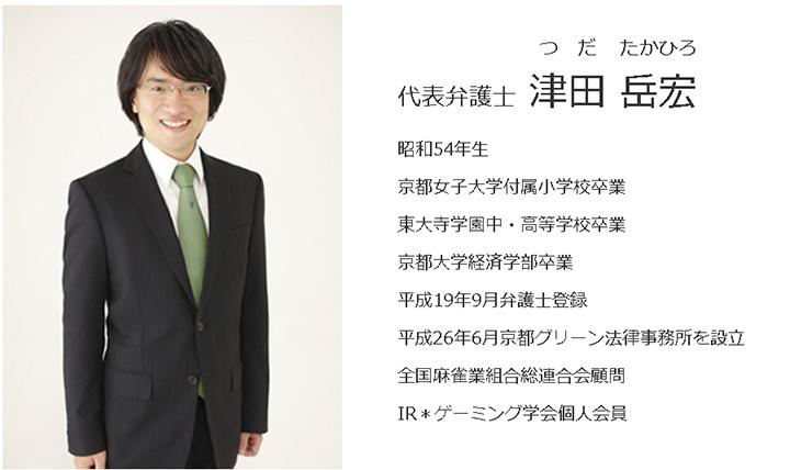 弁護士 津田先生