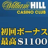 200 ウィリアムヒルカジノクラブ ボーナス