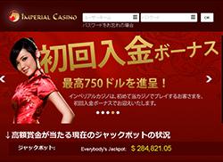 250imperialcasino インペリアルカジノ