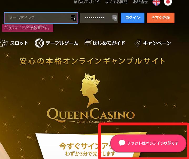 720 クイーンカジノ オンラインカジノ