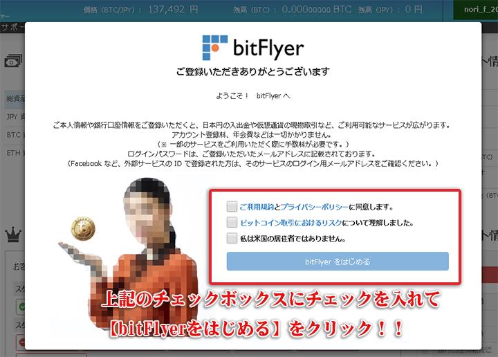 ビットフライアー 登録方法