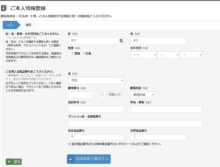 ビットフライアー登録方法