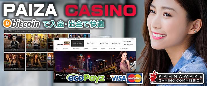 パイザカジノ オンラインカジノ ビットコイン
