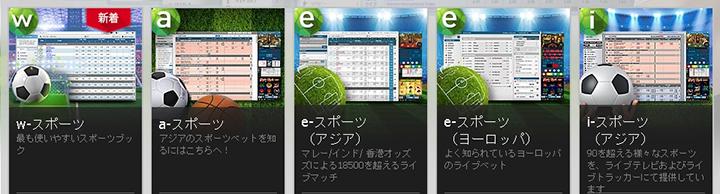 スポーツブック
