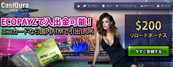 720カジノ倶楽部