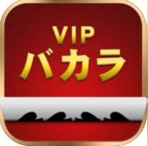 VIPバカラ iphoneアプリ
