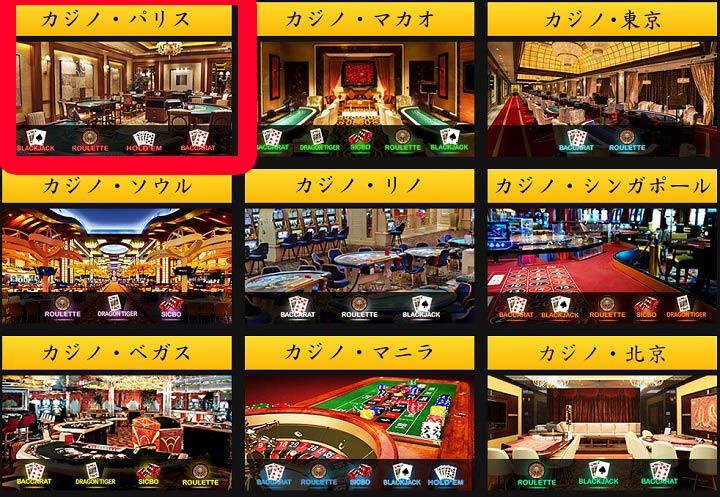 エンパイア777 ライブカジノ