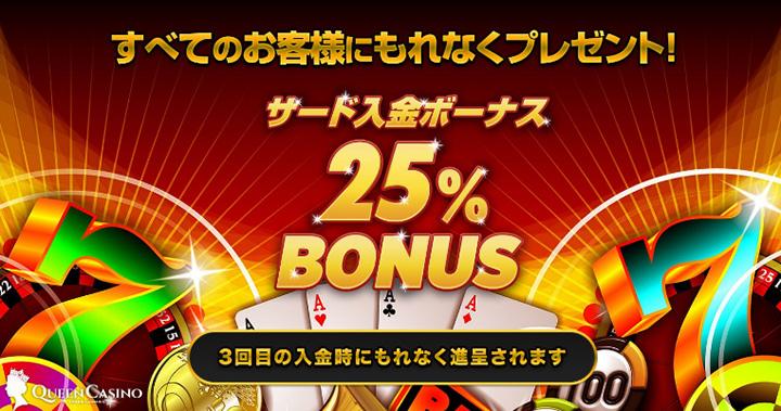 クイーンカジノサード入金