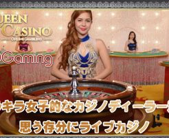 クイーンカジノ カジノ・シンガポール