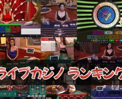 ライブカジノランキング